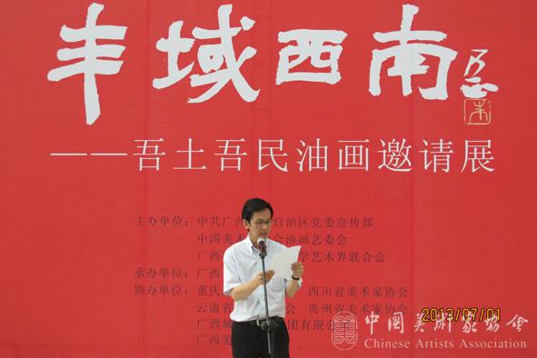 中国美协副主席何家英先生开幕式致辞
