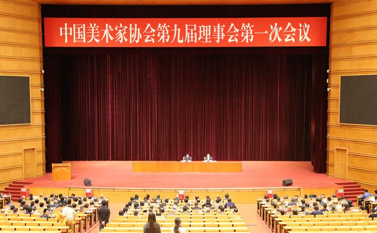 中国美术家协会第九届主席团产生