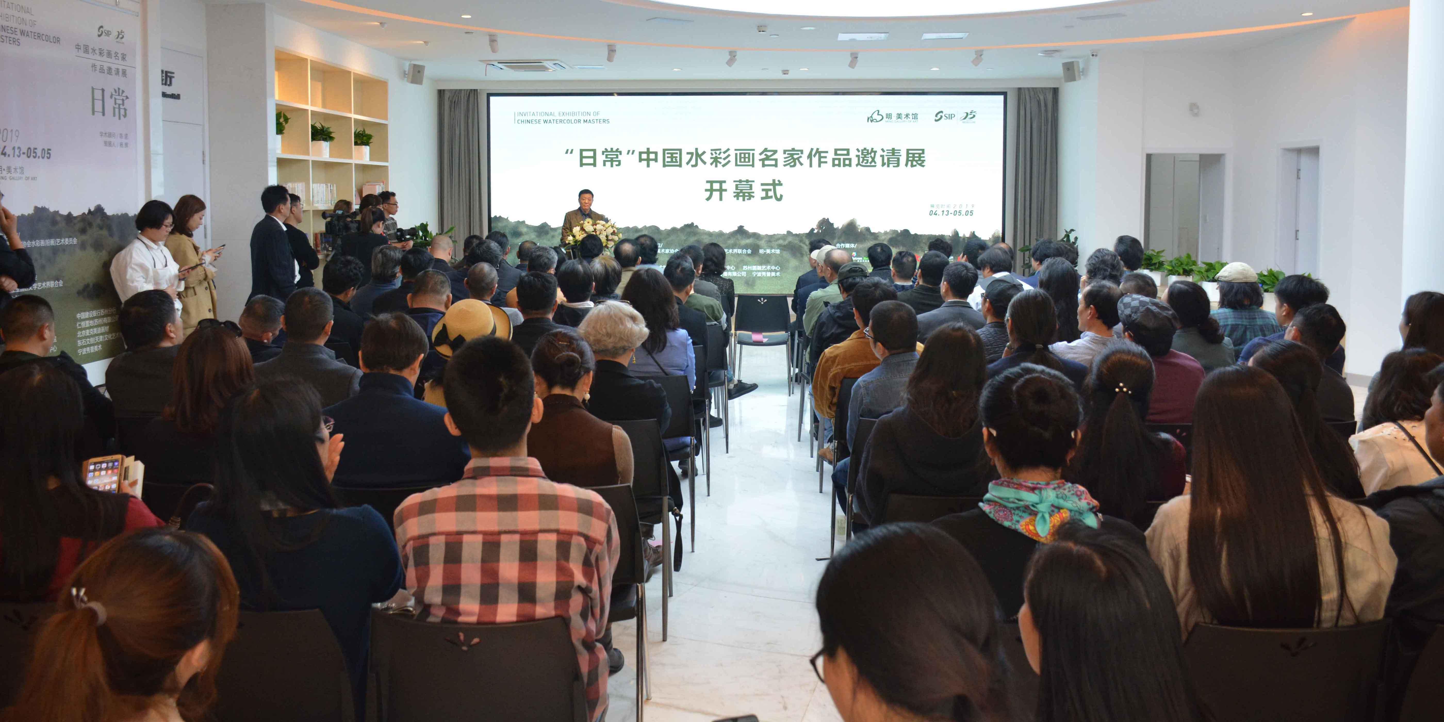 日常――中国水彩画名家作品邀请展苏州开幕