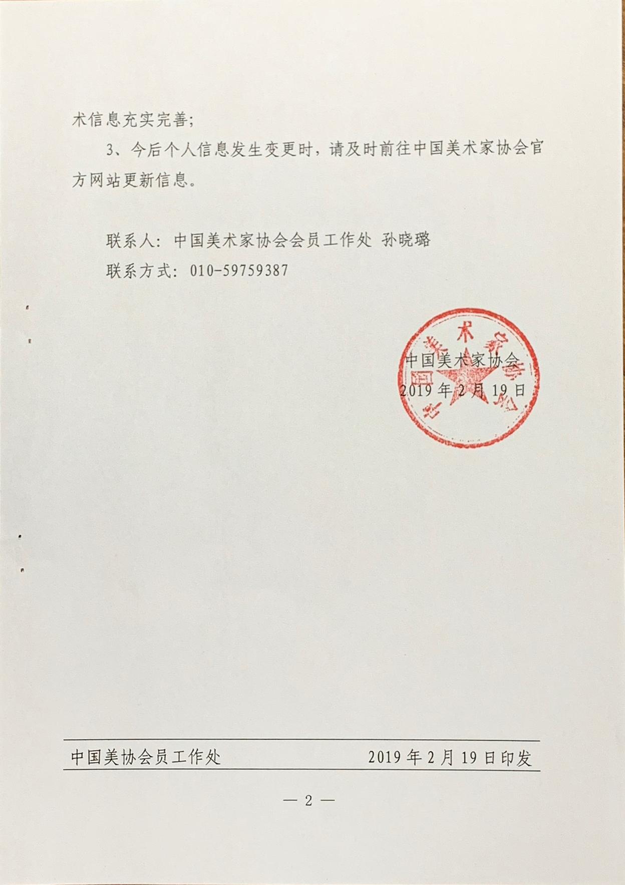 关于中国美术家协会会员完善个人会员资料的通知