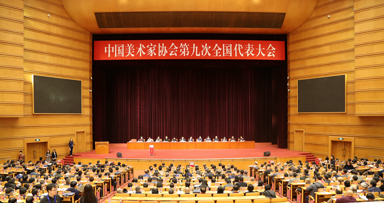 中国美术家协会第九届理事会产生