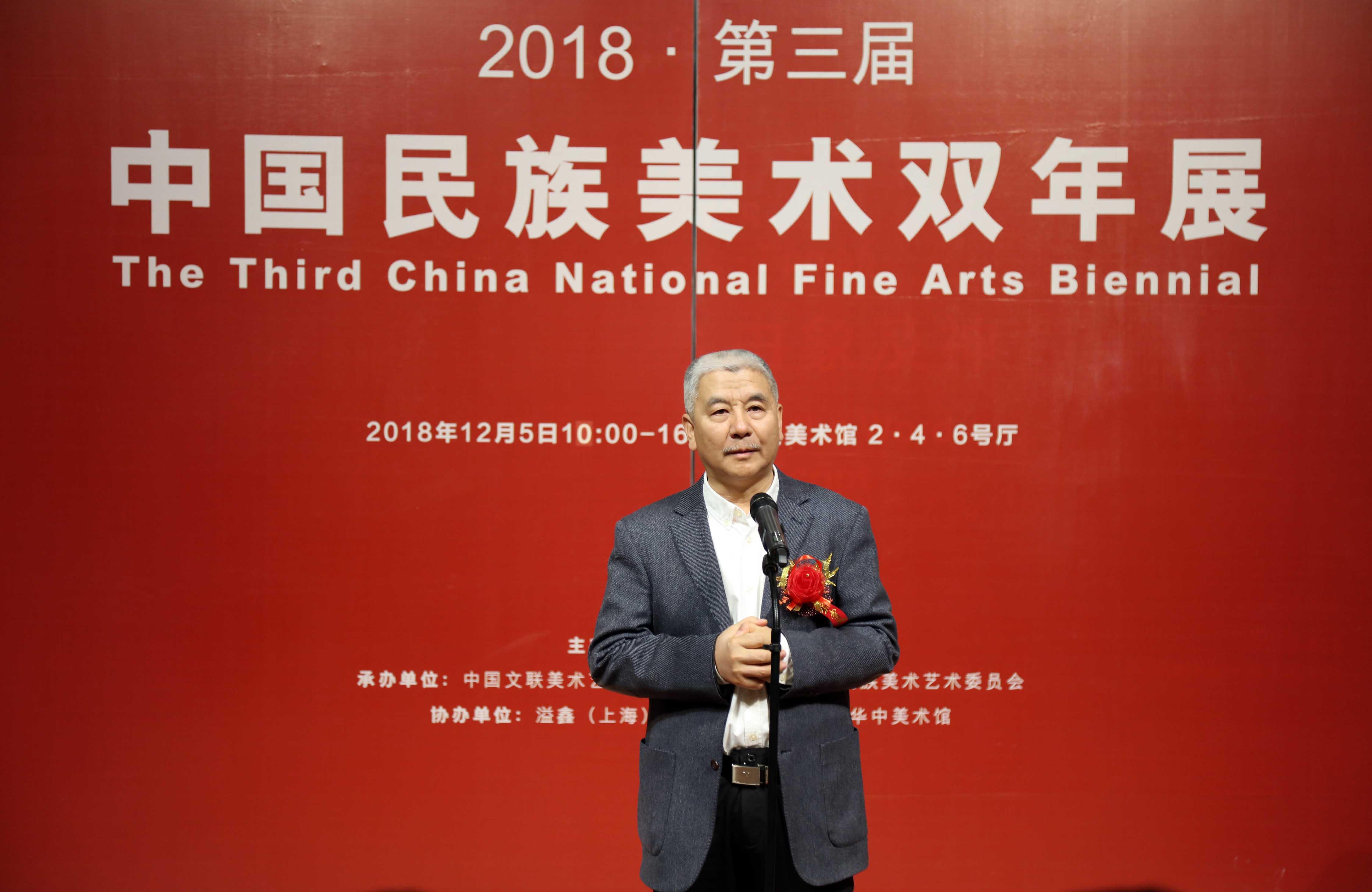 第三届中国民族美术双年展在中国美术馆开幕