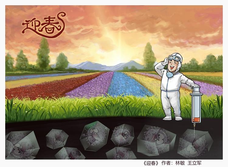 3《迎春》  林敏 王立军  漫画.jpg