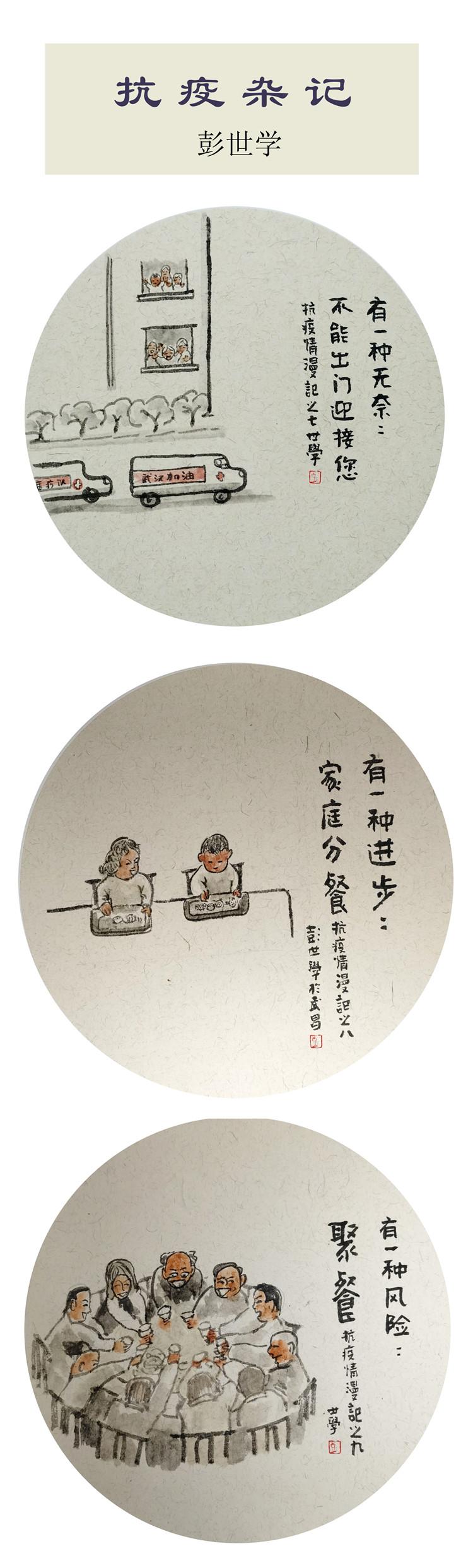 《抗疫杂记》彭世学   漫画.jpg