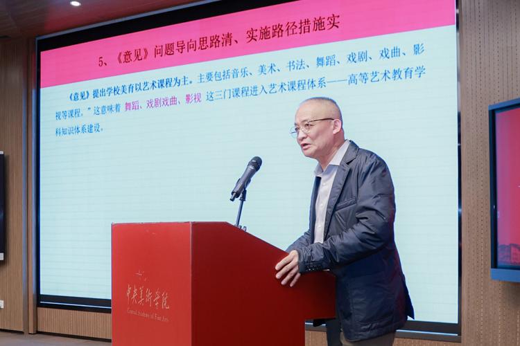 4 孔新苗副主任主旨发言《新时代美育发展航标与工作指南》.jpg